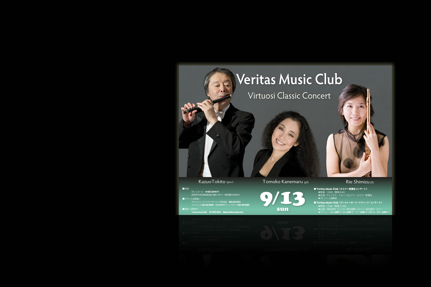 9/13 VERITAS MUSIC CLUB  〜VIRTUOSI CLASSIC CONCERT〜
